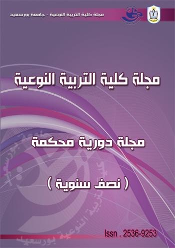 مجلة کلیة التربیة النوعیة - جامعة بورسعید